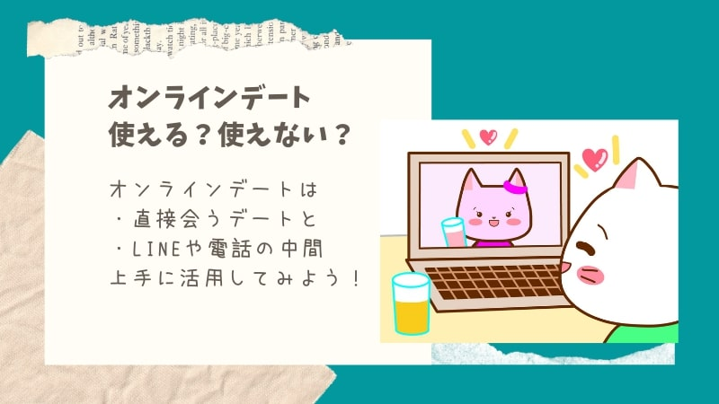 オンラインデートってあり?それともなし?便利な使い方を考えます。